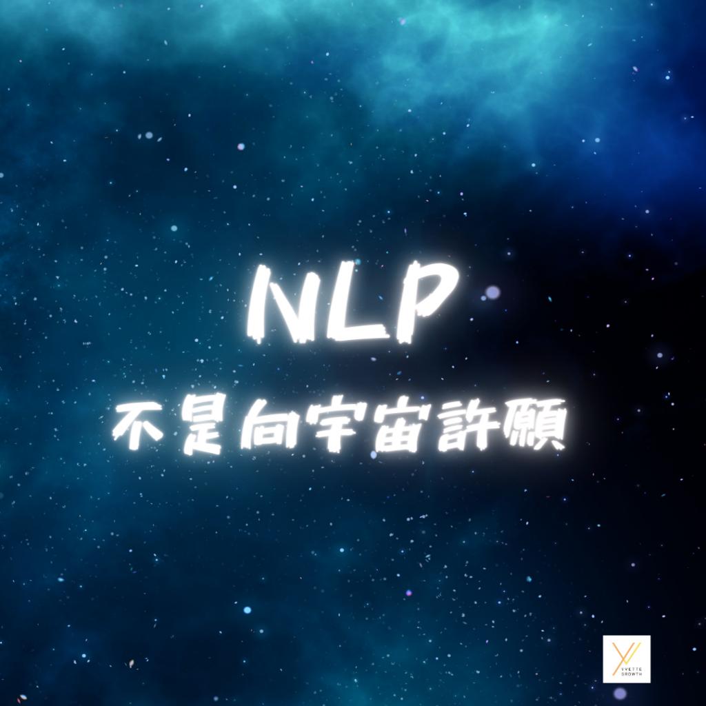 NLP 不是向宇宙許願